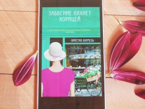 Кристин Хармель «Забвение пахнет корицей»