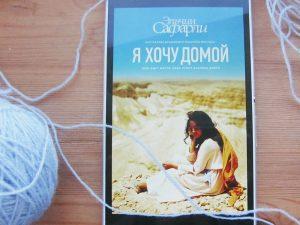 Эльчин Сафарли «Я хочу домой»